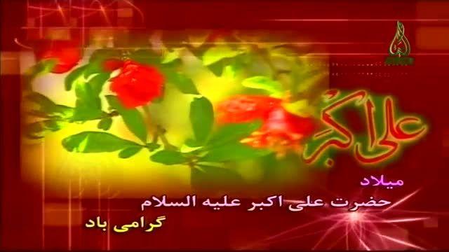 نماهنگ زیبا به مناسبت ولادت حضرت علی اکبر
