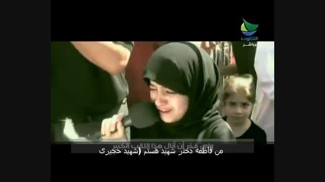سخنان اشک آور فاطمه دختر کوچک شهید بحرینی