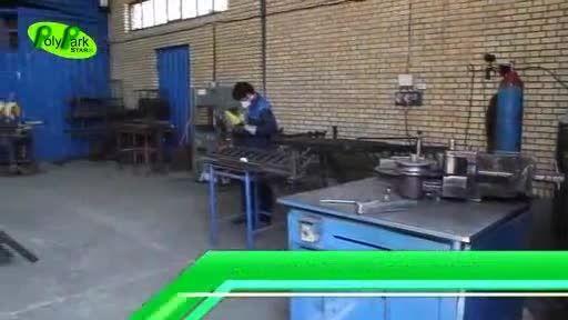 کارخانه پلی پارک استار واحد تولید قطعات فلزی