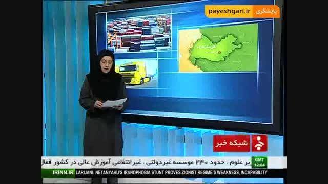 افزایش صادرات کالا از استان کرمانشاه