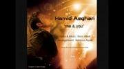 آهنگ حمید اصغری با نام من و تو (بسیار زیبا)