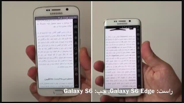 تفاوت زاویه صفحه نمایش بین گلکسی اس6 و گلکسی اس 6 اج