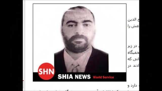 کشف مخفیگاه زیرزمینی رهبر داعش در عراق -سوریه