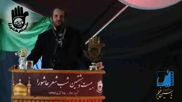شعرخوانی محمد سهرابی در بیست و هشتمین شب شعر عاشورا