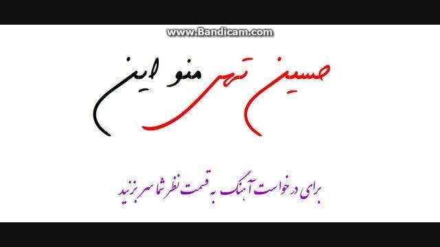 آهنگ منو این / حسین تهی