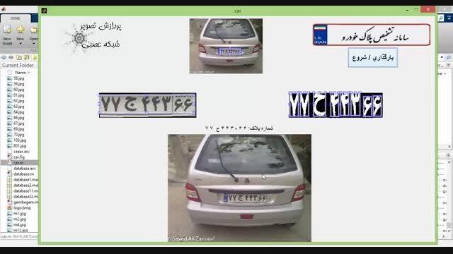 پروژه تشخیص پلاک خودرو با شبکه عصبی در MATLAB
