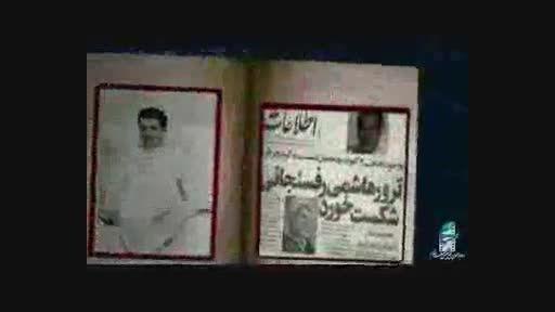 مستند ترور نافرجام