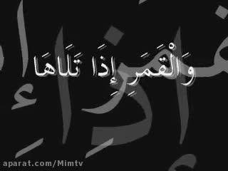 سورة الشمس / عبد الباسط عبد الصمد