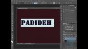 آموزش ساخت یک متن سه بعدی زیبا با لایه های دو بعدی