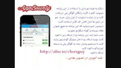 دریافت گیفت کارت رایگان با برنامه Appbounty