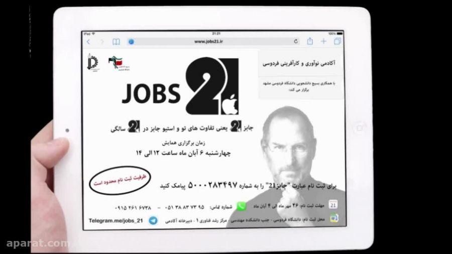 جابز21- دانشگاه فردوسی مشهد