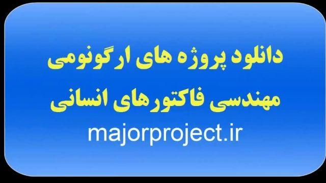 پروژه ارگونومی ومهندسی فاکتورهای انسانی majorproject.ir