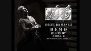 رمیکس و دمو آلبوم دلت با منه _ محمد علیزاده