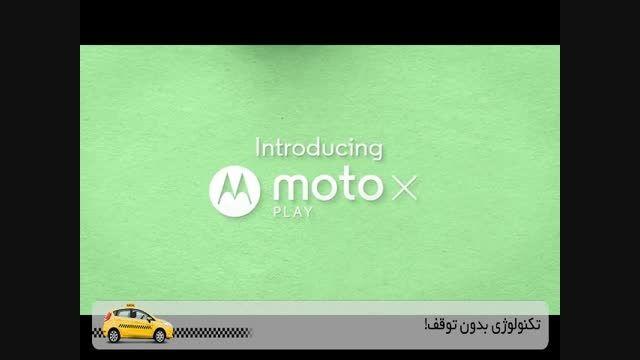 گوشی جدید موتورولا moto x PLAY