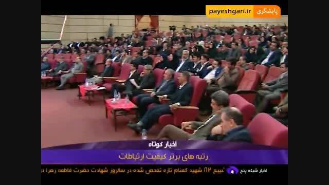 برگزاری اختتامیه جایزه ملی کیفیت با حضور وزیر ارتباطات