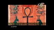 قسمت چهارم: از مصر باستان تا فراماسونری (بخش دوم) (part 2)