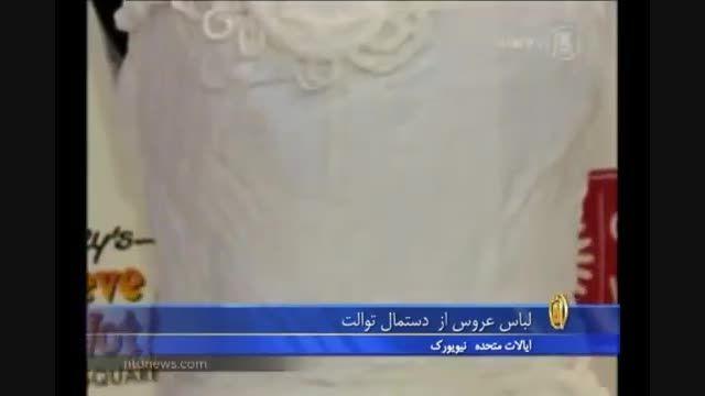 مسابقه ی دوخت لباس عروس با دستمال توالت