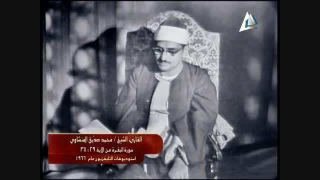 استاد محمد صدیق منشاوی، سوره بقره، سال1966 (تلاوت کامل)