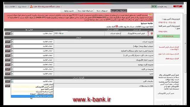 آموزش تخصیص یکبار رمز همراه در بانکداری اینترنتی