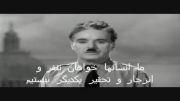 سخنرانی زیبا چارلی چاپلین در فیلم دیکتاتور بزرگ