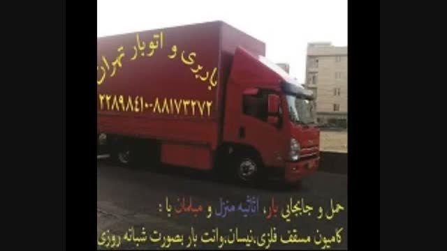 حمل اثاثیه منزل/باربری:اتوبار تهران (44746456-44718396)