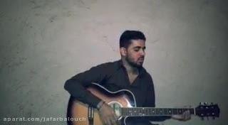 آهنگ پدر حامد فرد،با اجرای گیتار جعفربلوچ