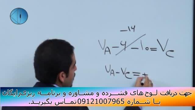 حل تکنیکی تست های فیزیک کنکور با مهندس امیر مسعودی-170