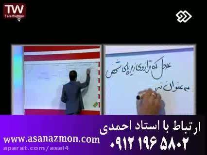 آموزش درس فیزیک با روش های تکنیکی و مخصوص کنکور 5
