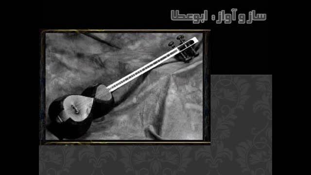 تار ابوعطا -ساز و آواز