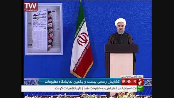 سخنان روحانی در  افتتاحیه بیست و یکمین نمایشگاه مطبوعات