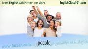 زبان آموزی با روش پاد 101 - زبان انگلیسی 19