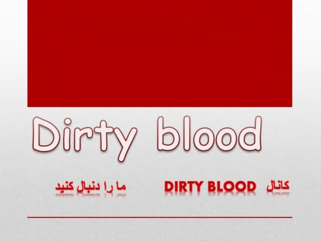کانال DIRTY BLOOD