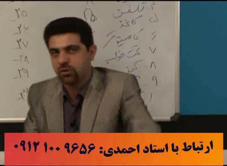 تکنیک های رمز گردانی آلفای ذهنی استاد احمدی 25