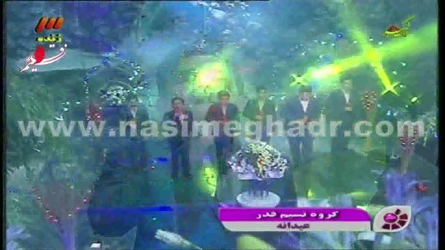 کلیپ عیدانه گروه نسیم قدر در برنامه سینما گلخانه