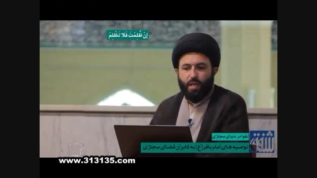 توصیه های امام باقر(ع) به فعالان مجازی