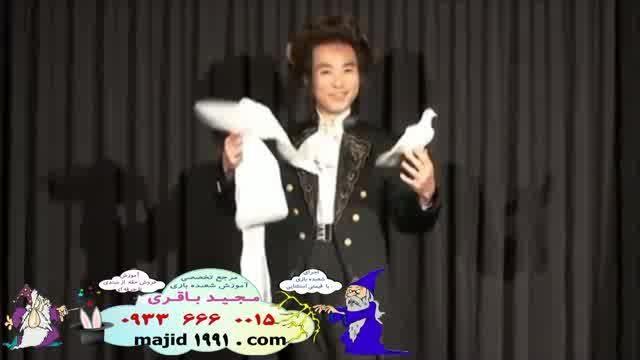 دو کبوتر از داخل شال گردن (شعبده بازی تردستی مجید باقری