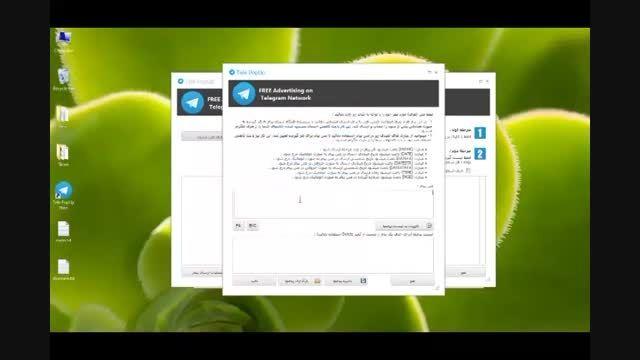 تبلیغات رایگان در تلگرام
