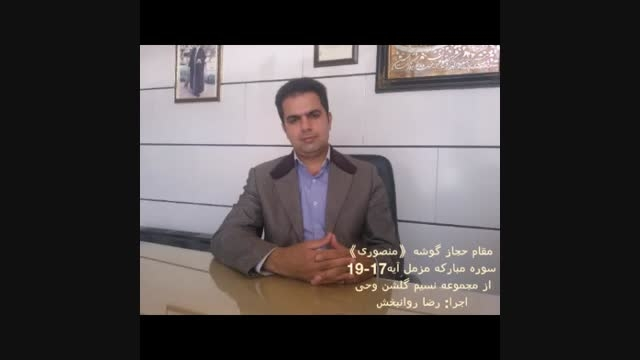 نسیم گلشن وحی : مقام حجاز گوشه منصوری