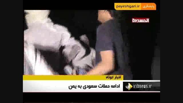 ادامه حملات سعودی به یمن