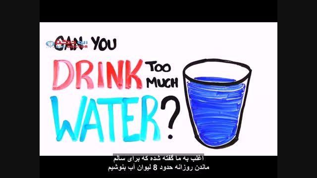 آِیا نوشیدن آب زیاد می تواند خطرناک باشد؟