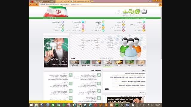 آموزش دانلود عکس در roshd.ir