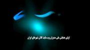 اولین همایش ملی مدیریان وب سایت های کلان شهر های ایران