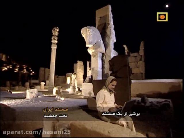 مستند ایران - تخت جمشید