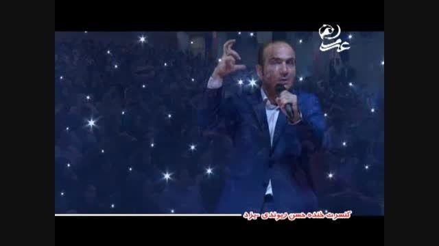 کمدی و جوک های باحال و شنیدنی حسن ریوندی در کنسرت خنده