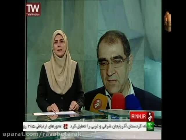 خبر 12 شبکه خبر 15 آذر - فوت 22 نفر در اثر آنفولانزا