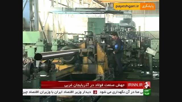 جهش صنعت فولاد در آذربایجان غربی