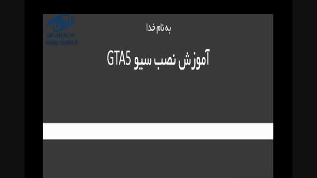 آموزش نصب سیو GTA5