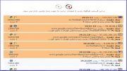 رکورد فوتبال آنلاین در افراد آنلاین !