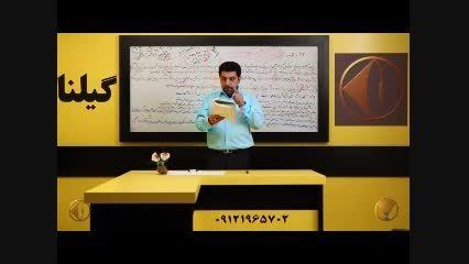 کنکور - کنکور آسان شد باگروه آموزش استاد احمدی -کنکور20