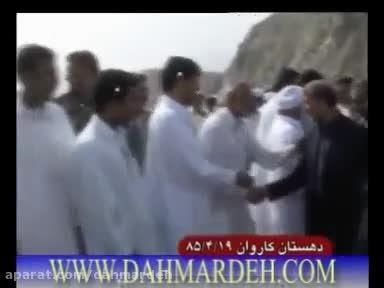 بازدید دکتر دهمرده از بلوچستان (استان س و ب) - اول